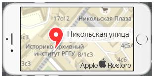 Ремонт iPhone на Никольской