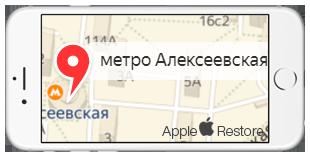 Ремонт iPhone Алексеевская