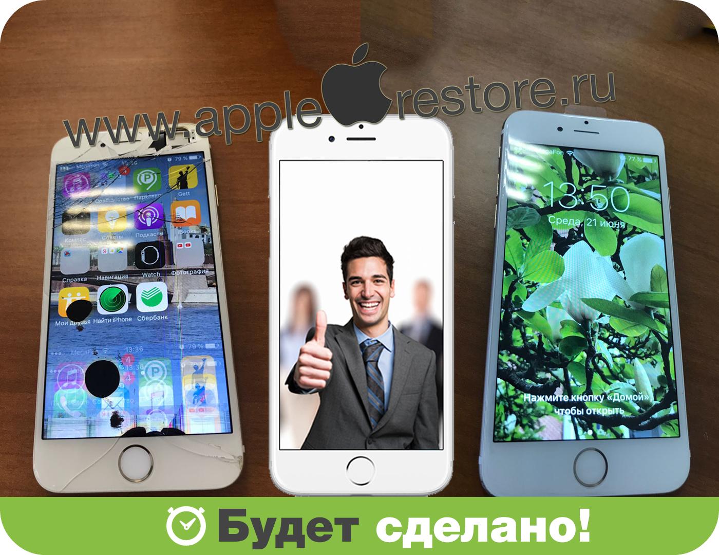 Ремонт iPhone на выезде