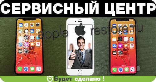 Замена стекла iPhone SE 2