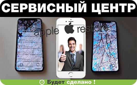 Замена экрана iPhone XR