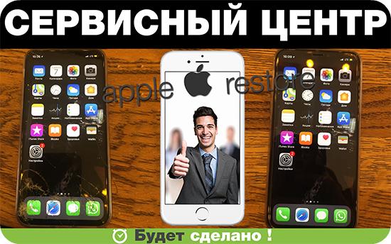 Замена экрана iPhone XS Max