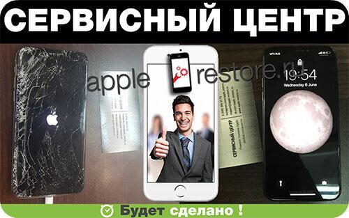 Замена стекла iPhone XS