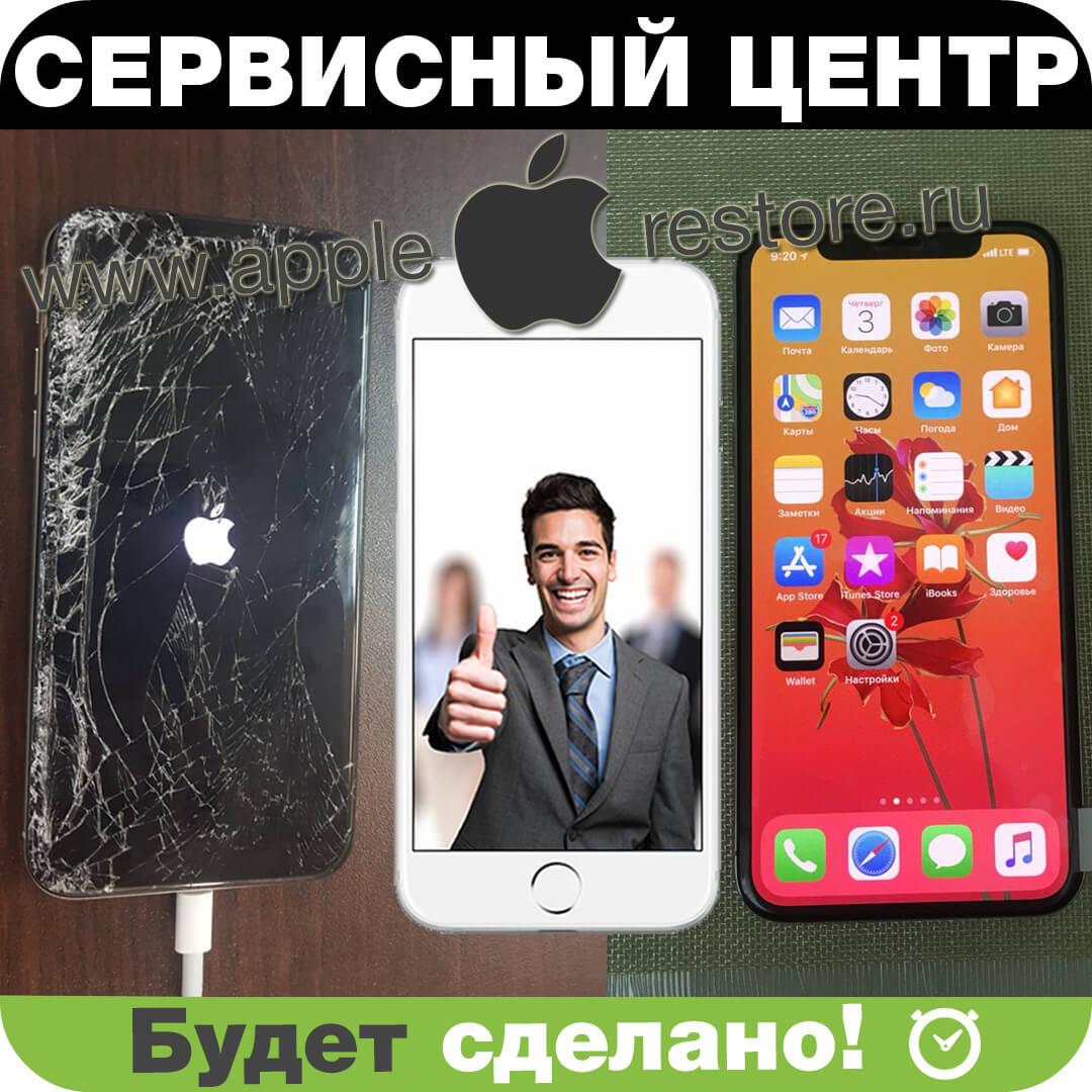 Замена стекла iPhone iPhone 11 Pro